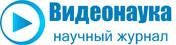 """Научный журнал """"Видеонаука"""